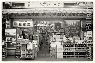 Asahi beer (and other alcohol) shop.