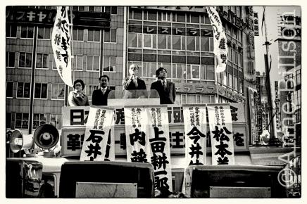 Political rally, Shibuya.