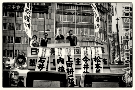 Political rally, Shibuya.